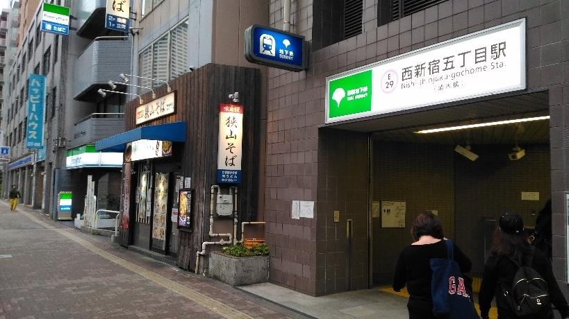 丁目 五 西 新宿