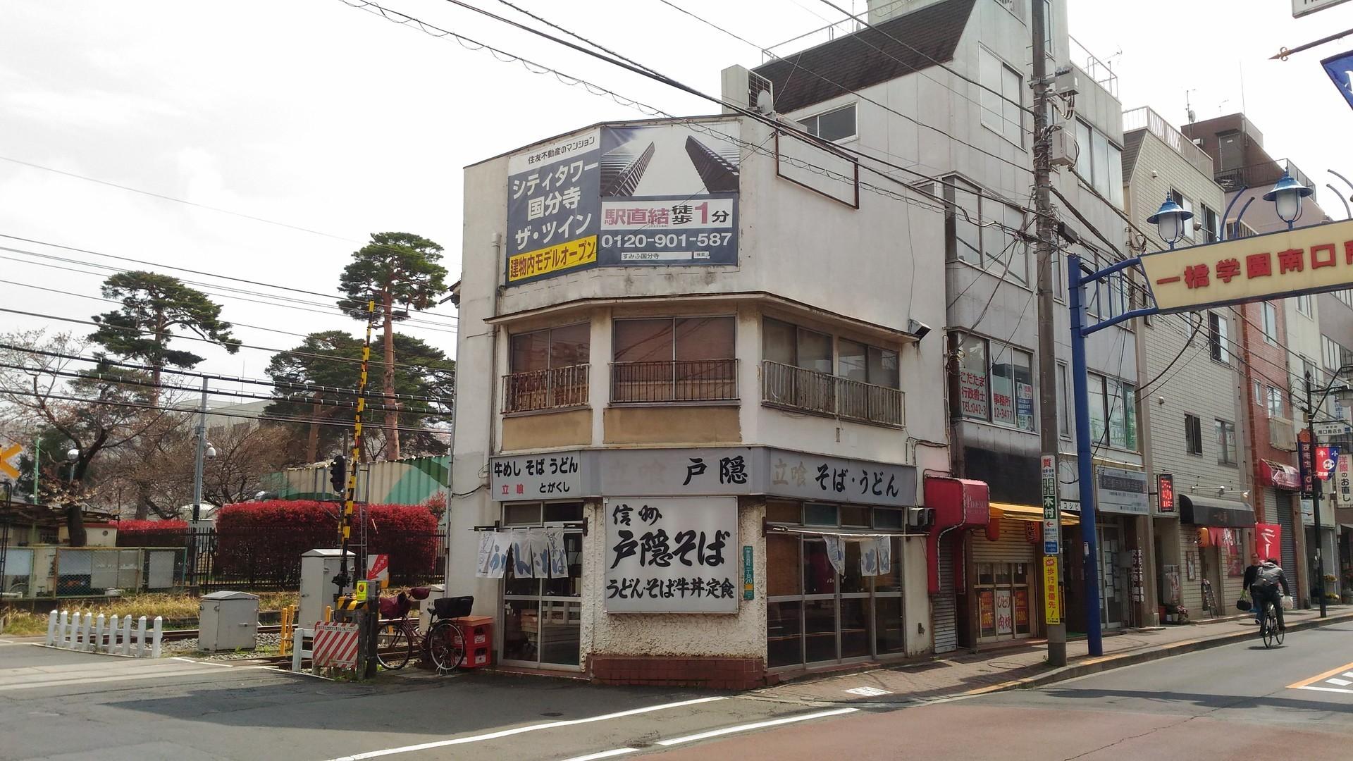 武蔵 村山 sap